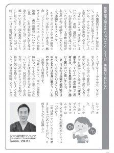 講談社/森昭/歯磨き