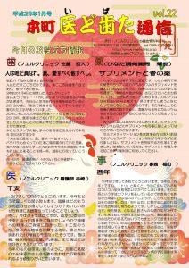 吉田松陰/サプリメント/おせち料理