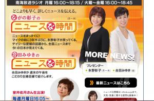 ながの彰子/ニュースな時間