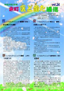 フットの日/東日本大震災/ひな祭り