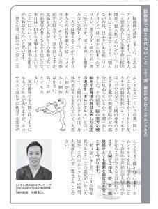 ホムンクルス/開花予想/ソメイヨシノ