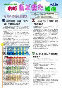 クローン植物/桜前線/看護師
