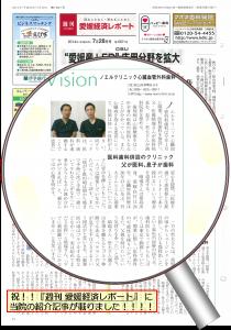 愛媛経済レポート/取材