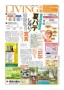 地元タウン誌/セミナー情報