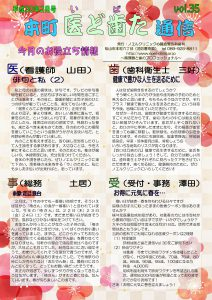 俳句/歯磨き/縁起飴/医療クーポン券