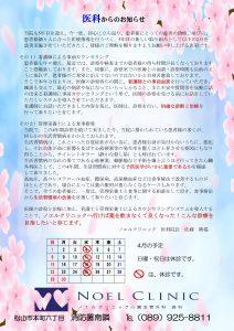 医科からのお知らせ/カウンセリング/生活習慣病/食事指導