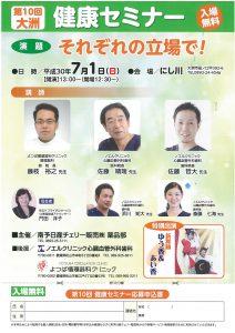 大洲/健康セミナー