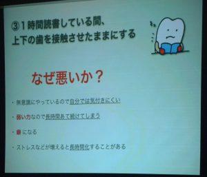 大洲/健康セミナー/TCH/歯列接触癖
