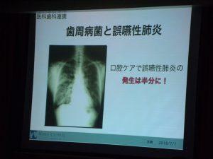 医科歯科連携/ノエルクリニック心臓血管外科歯科