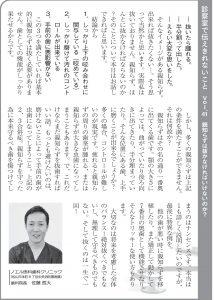 愛媛経済レポート/親知らず