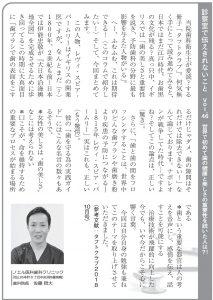 愛媛経済レポート/コラム/歯の健康