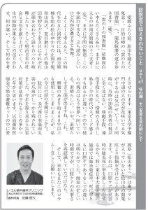 肱川/愛媛ふらり旅/歯科医師