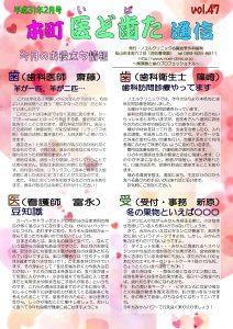 歯科医師/歯科衛生士/看護師/事務/2月号
