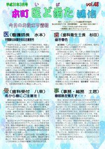 看護師/歯科衛生士/受付/事務/3月号