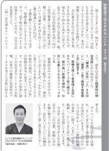 6年目/歯科医師/吉田松陰/理念