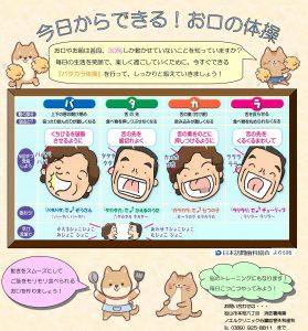 口の体操/唇の開け閉め/舌の先/脳トレ