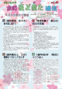 4月号/新年度/新学期/食事制限