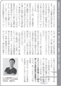 愛媛経済レポート/歯科医療/歯周病/虫歯