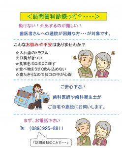 訪問歯科診療/医療保険/介護保険